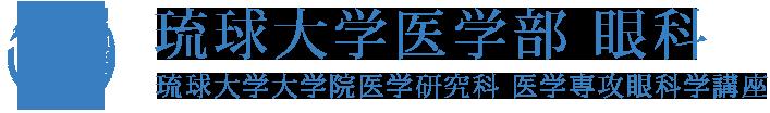 新着情報一覧 | 琉球大学医学部 眼科琉球大学医学部 眼科