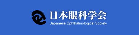 日本眼科学会