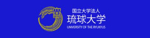 琉球大学公式ホームページ