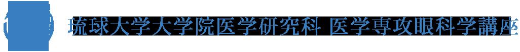 琉球大学大学院医学研究科医学専攻眼科学講座