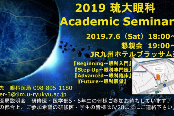 【2019年度 琉大眼科 Academic Seminar の御案内】
