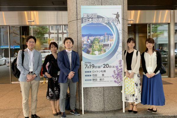 【第36回日本眼循環学会参加報告】