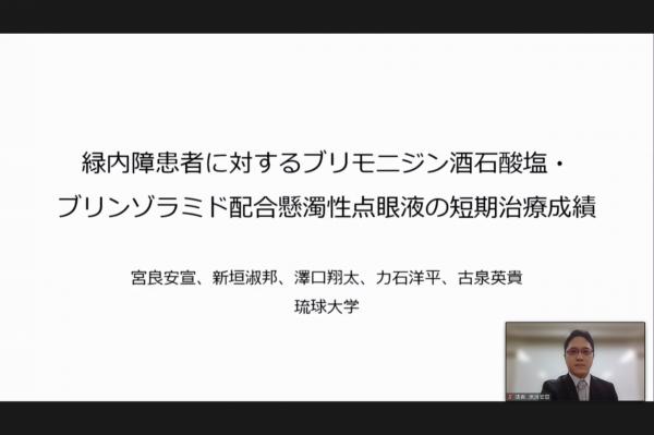 【第32回日本緑内障学会参加報告】